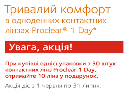 ����� Proclear 1 day + 10 ���� � �������!