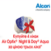 AIR NIGHT & DAY AQUA 3 + 1 АКЦИЯ!