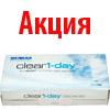 Clear 1 Day- АКЦИЯ!