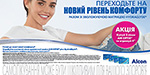 Air Optix for Astigmatism 3 + 1 АКЦИЯ!
